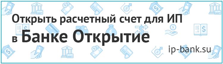 Банк открытие помощь в регистрации ооо тест для бухгалтера при приеме онлайн