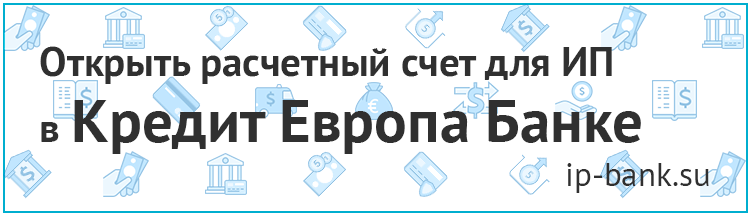 кредит европа банк реквизиты для перечисления на карту физического лица москва