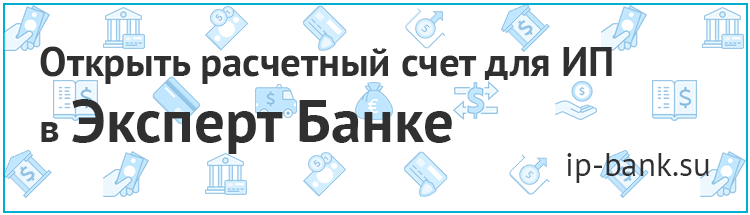 Открыть расчетный счет для ИП в Эксперт Банк