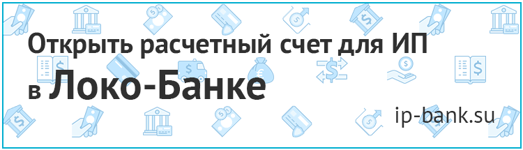 Локо банк бизнес онлайн вход в систему