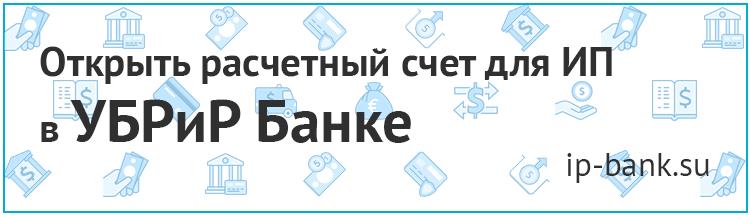 Открыть расчетный счет для ИП в УБРиР Банке