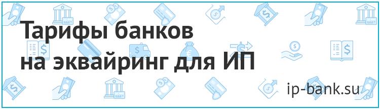 Тарифы банков на эквайринг для ИП